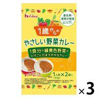ハウス食品 1歳からのやさしい野菜カレー 1セット(3個)