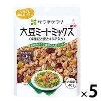 キユーピー サラダクラブ 大豆ミートミックス(4種豆と麦とキヌア入り) 1セット(5袋)