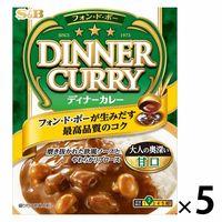 エスビー食品 フォン・ド・ボー ディナーカレー レトルト 甘口 1セット(5個)