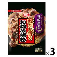 日清フーズ 日清 鰹だし香るお好み焼粉 200g 1セット(3個)