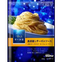 日清フーズ 青の洞窟 黒胡椒とチーズのソース 58g 1セット(3個)