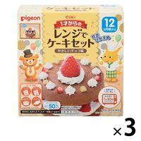 【1歳から】ピジョン 1才からのレンジでケーキセット やさしいチョコ味 1セット(3個) ベビーフード 離乳食