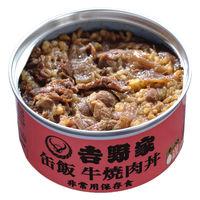 吉野家 缶飯牛焼肉丼 160g 1缶 缶詰 ごはん