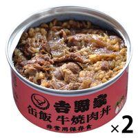 吉野家 缶飯牛焼肉丼 160g 2缶 缶詰 ごはん