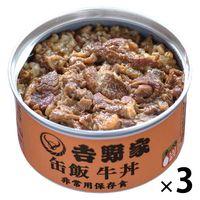 吉野家 缶飯牛丼 160g 3缶 缶詰 ごはん