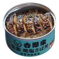 吉野家 缶飯焼塩さば 160g 1缶 缶詰 ごはん