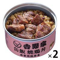 吉野家 缶飯焼鶏丼 160g 2缶 缶詰 ごはん