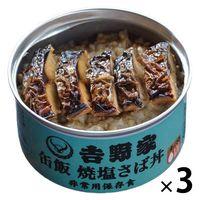 吉野家 缶飯焼塩さば 160g 3缶 缶詰 ごはん