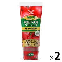 ハグルマ 有機栽培トマト使用 食塩不使用 ヘルシーケチャップ 290g 2本