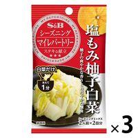 エスビー食品 S&B マイレパートリーシーズニング 塩もみ柚子白菜 17g 3袋