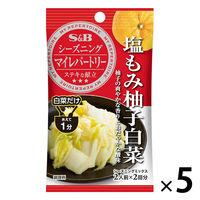 エスビー食品 S&B マイレパートリーシーズニング 塩もみ柚子白菜 17g 5袋