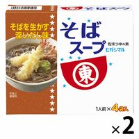 ヒガシマル そばスープ 4袋入 2個
