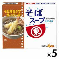 ヒガシマル そばスープ 4袋入 5個