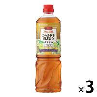 ミツカン ビネグイット りんご酢シャルドネ白ぶどうミックス(6倍濃縮タイプ)1000ml 3本