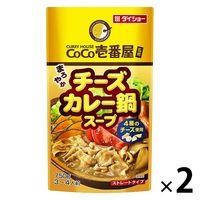 ダイショー CoCo壱番屋監修 チーズカレー鍋スープ 2袋