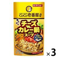 ダイショー CoCo壱番屋監修 チーズカレー鍋スープ 3袋