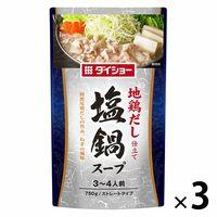 ダイショー 地鶏だし仕立て 塩鍋スープ 750g 3袋