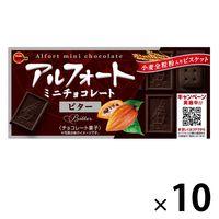 アルフォート ミニチョコレート ビター 10個 ブルボン チョコレート