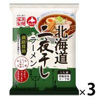 藤原製麺 北海道二夜干しラーメン 釧路醤油 3個