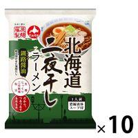藤原製麺 北海道二夜干しラーメン 釧路醤油 10個