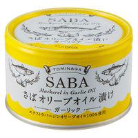 富永貿易 TOMINAGA さばオリーブオイル漬け缶詰ガーリック 150g 国内水揚げさば使用 1缶