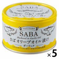 富永貿易 TOMINAGA さばオリーブオイル漬け缶詰ガーリック 150g 国内水揚げさば使用 5缶