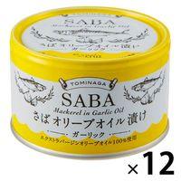 富永貿易 TOMINAGA さばオリーブオイル漬け缶詰ガーリック 150g 国内水揚げさば使用 12缶