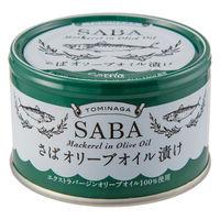 富永貿易 TOMINAGA さばオリーブオイル漬け缶詰 150g 国内水揚げさば使用 1缶