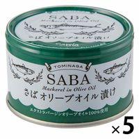 富永貿易 TOMINAGA さばオリーブオイル漬け缶詰 150g 国内水揚げさば使用 5缶