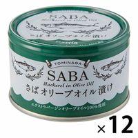 富永貿易 TOMINAGA さばオリーブオイル漬け缶詰 150g 国内水揚げさば使用 12缶