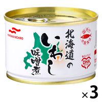 マルハニチロ 釧路のいわしみそ煮 1セット(3缶)