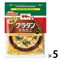 日清フーズ マ・マー グラタンマカロニ(150g) ×5個