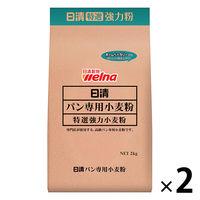日清フーズ 日清 パン専用小麦粉(2kg) ×2個