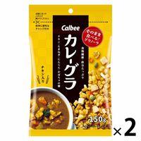 カルビー カレーグラ 150g 2袋 シリアル