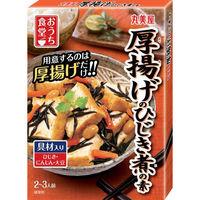 丸美屋 おうち食堂 厚揚げのひじき煮の素 箱入 120g 1セット(2個入)