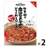 横浜大飯店 中華街の麻婆豆腐がつくれるソース 四川式120g 1セット(2個入)