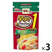 日清フーズ マ・マー 早ゆで1分サラダスパゲティ (150g) ×3個