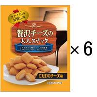 菊屋株式会社 贅沢チーズの大人スナック こだわりチーズ味 1セット(6袋入)