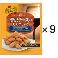 菊屋株式会社 贅沢チーズの大人スナック こだわりチーズ味 1セット(9袋入)