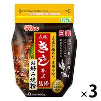 日清フーズ 日清 大阪きじ本店監修お好み焼粉 (400g) ×3個