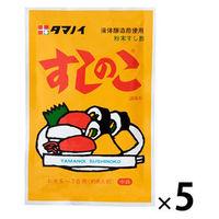 タマノイ酢 すしのこ 75g 5袋