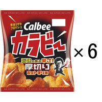 カルビー カラビー厚切りホットチリ味 55g 1セット(6袋)