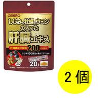 オリヒロ しじみ牡蠣ウコンの入った肝臓エキス顆粒 1セット(20日分×2個) 40本 サプリメント