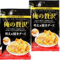 カモ井食品 俺の贅沢 明太&焼きチーズ 1セット(2袋)
