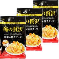 カモ井食品 俺の贅沢 明太&焼きチーズ 1セット(3袋)