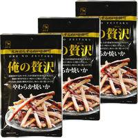 カモ井食品 俺の贅沢 やわらか焼いか 1セット(3袋)