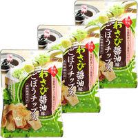 カモ井食品 わさび醤油味ごぼうチップス 1セット(3袋)