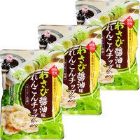 カモ井食品 わさび醤油味れんこんチップス 1セット(3袋)