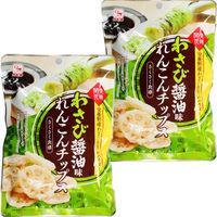 カモ井食品 わさび醤油味れんこんチップス 1セット(2袋)