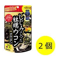 井藤漢方製薬 しじみの入った牡蠣ウコン+オルニチン 1セット(66日分×2個) 528粒 サプリメント